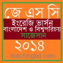 EV Bangladesh and Bisho Porichoy Suggestion and Question Patterns of JSC Examination 2014 6