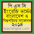 Suggestion and Question Patterns of PSC Examination 2014 10