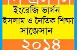 EV PSC Islam and moral Education Suggestion and Question Patterns Examination 2014-8