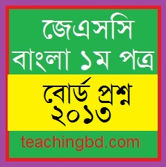 JSC Bangla 1st Paper Board Question of Year 2013