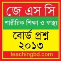 JSC Sharirik shikkha O Shasto Board Question of Year 2013