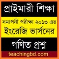 PSC dpe Question of Various Subjects 2014 4
