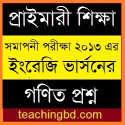 EV PSC dpe Question of Mathematics Subject-2013