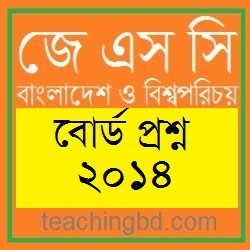 JSC Bangladesh and Bisho Porichoy Board Question of Year 2014 3