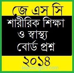 JSC Sharirik shikkha O Shasto Board Question of Year 2014 1