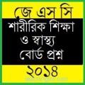 JSC Sharirik shikkha O Shasto Board Question of Year 2014