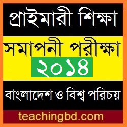 PSC dpe Question of Bangladesh and Bisho Porichoy Subject 2014 1