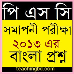 PSC dpe Question of Bengali Subjects-2013
