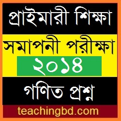PSC dpe Question of Mathematics Subject 2014