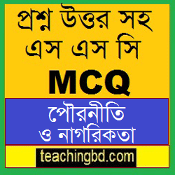 SSC Civics and Citizenship MCQ Question 2018