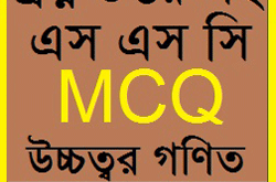 SSC MCQ Question Ans. Exponential & Logarithmic Functions