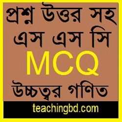 SSC Higher Mathematics MCQ Question With Answer 2018