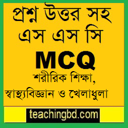 SSC Physical Education MCQ Question With Answer 2018