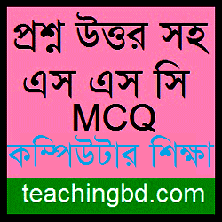 SSC Computer Study MCQ Question With Answer 2018