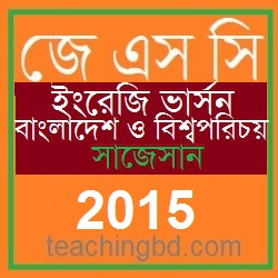 EV Bangladesh and Bisho Porichoy Suggestion and Question Patterns of JSC Examination 2015 1