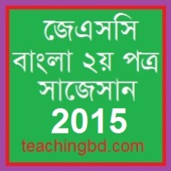 Bengali 2nd Paper Suggestion and Question Patterns of JSC Examination 2015