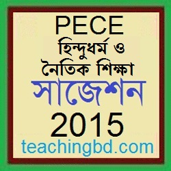 Hindudhormo and moral Education Suggestion and Question Patterns of PEC Examination 2015