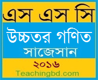Higher Mathematics Suggestion and Question Patterns of SSC Examination 2016