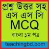 SSC All Subject MCQ Suggestion Question Answer 2018