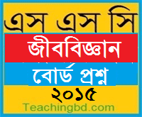Biology Question 2015 Dinajpur Board