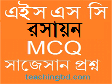 HSC Chemistry 1st Paper MCQ Question With Answer 2017