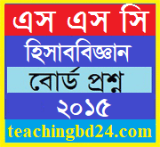 SSC All Board Accounting Board Question 2015 1