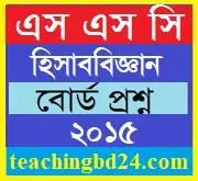 Accounting Board Question 2015 Dinajpur Board 2
