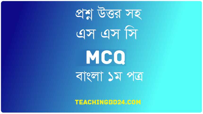 SSC Bangla 1st Paper MCQ Question With Answer 2021
