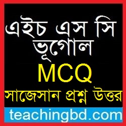 HSC Geography 1st MCQ Question With Answer 2018