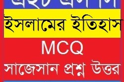 Establishment of Muslim rule in India: HSC Islamic History and Culture 2nd MCQ Question With Answer
