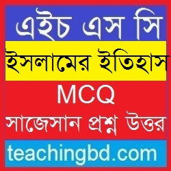 HSC Islamic History and Culture 2nd MCQ Question With Answer 2018
