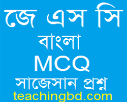 JSC All Subject MCQ Suggestion Question With Answer 2017