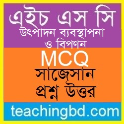 HSC Production Mgt & Marketing 1st MCQ Question With Answer 2018