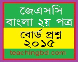 Dhaka Board JSC Bangla 2nd Paper Board Question of Year 2015