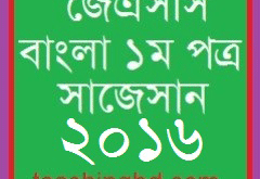 Bengali 1st Paper Suggestion and Question Patterns of JSC Examination 2016-4