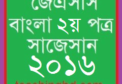 Bengali 2nd Paper Suggestion and Question Patterns of JSC Examination 2016-4