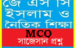 JSC Islam and Moral Education MCQ Question With Answer Chapter 5