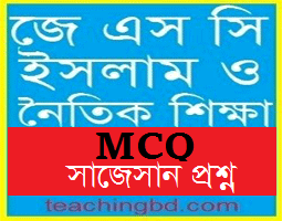 JSC Islam and Moral Education MCQ Question With Answer 2019 12