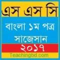 Bangla 1st 2017