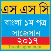 Bengali 1st Paper Suggestion and Question Patterns of SSC Examination 2017