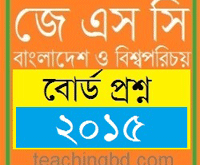 JSC Bangladesh and Bisho Porichoy Board Question of Year 2015