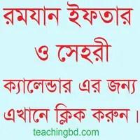 Ramadan Calendar Sehri and Iftar Timing 2017 Bangladesh