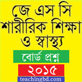 JSC All Board Sharirik shikkha O Shasto Board Question of Year 2015