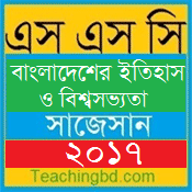 History of Bangladesh and World Civilization Suggestion and Question Patterns of SSC Examination 2017-8