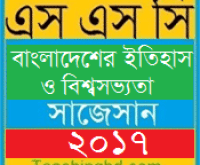 History of Bangladesh and World Civilization Suggestion and Question Patterns of SSC Examination 2017-1