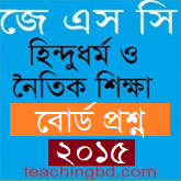 JSC All Board Hindu Dhormo and moral education Board Question of Year 2015