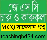 JSC Arts and Crafts MCQ Question With Answer 2019 16