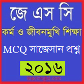 JSC Work and life-oriented education MCQ Question With Answer 2016