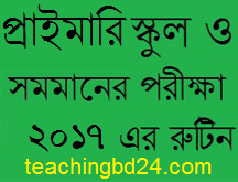 PSC Exam Routine 2017 Primary Education Board www.dpe.gov.bd
