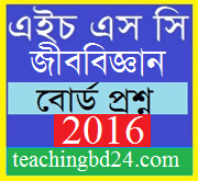 Biology 1st Paper Question 2016 Dhaka Board